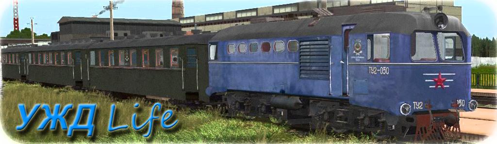 Trainz 2012 Инструкция По Применению - фото 5